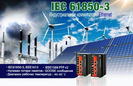 Коммутаторы для электроподстанций